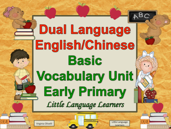 Chinese (Traditional)/English Basic Vocabulary Skills-Dual