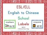 ESL Chinese