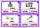 "ESL Games: Grammar Task Cards ""A or some? Countable Nouns"""