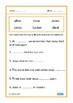 Easter Fill In The Blanks & Word Search Puzzle, Autism Spe