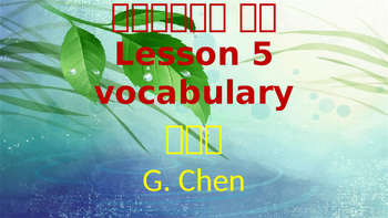 Easy steps to Chinese volumn 2 lesson 5 vocabulary