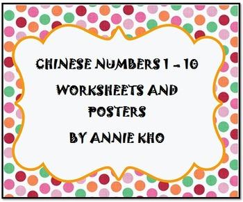 Chinese/English/Hanyu pnyin  Numbers  - matching game, wor
