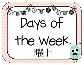 English/Japanese (kanji) Days of the Week  Classroom Posters