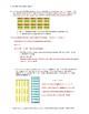 Eureka Math / Engage NY 3rd Grade pre-assessment module 3