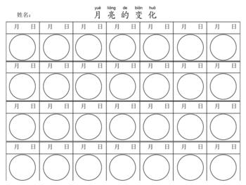 FREE: Moon Phase 月亮的变化 中秋节 [简体 simplified Chinese]