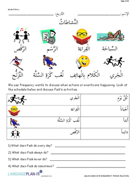 FREQUENCY WORDS PRACTICE (ARABIC 2015 EDITION)