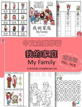 Family Pre-K/Kindergarten FULL Pack (English & Traditional