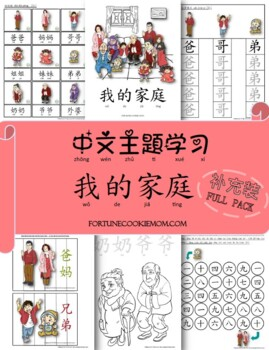 Family Pre-K/Kindergarten FULL Pack (Simplified Chinese wi
