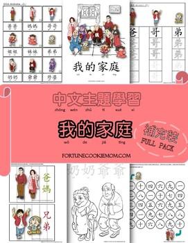 Family Pre-K/Kindergarten FULL Pack (Traditional Chinese w