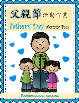 Fathers' Day Activity Pack {English with Traditional Chinese}