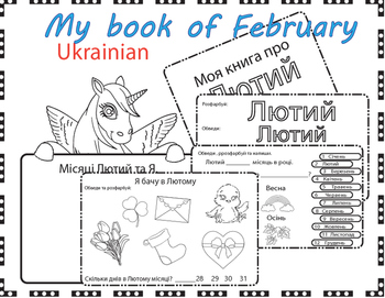 February . Months of the Year. Flipbook. Ukrainian