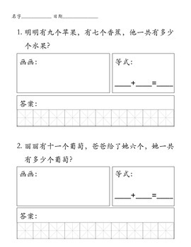 First Grade Chinese Math - number story within 20 (20以内加减法应用题)