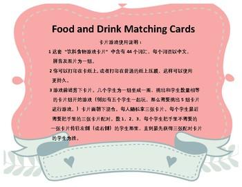 Mandarin Chinese Food and drink matching cards game bundle