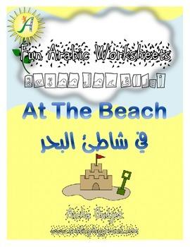 Fun Arabic Worksheets - At The Beach