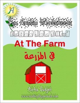 Fun Arabic Worksheets - At The Farm