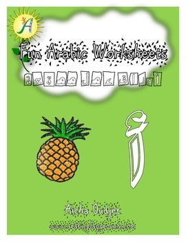 Fun Arabic Worksheets - Letter Alif