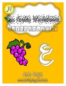 Fun Arabic Worksheets - Letter 'Ayn