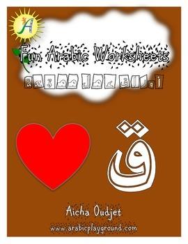 Fun Arabic Worksheets - Letter Qāf