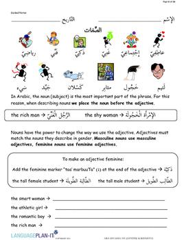 GENDER AGREEMENT (ARABIC 2015 EDITION)
