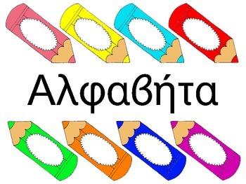 Greek Alphabet Pencils