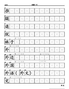 HSK-1 writing sheets (mandarin chinese)