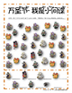 Halloween Activities Pack {Simplified Chinese}