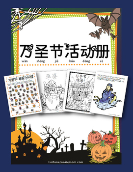 Hallow Activities Pack {Simplified Chinese with Pinyin}
