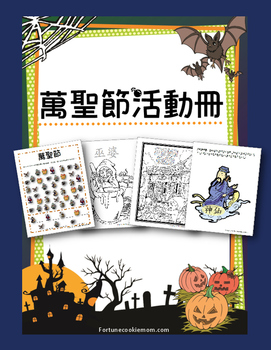 Hallow Activities Pack {Traditional Chinese}
