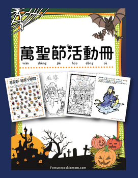 Hallow Activities Pack {Traditional Chinese with Pinyin}