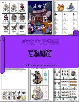 Halloween Pre-K/Kindergarten Pack (Traditional Chinese)