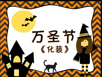 Halloween in Chinese 万圣节《化装》