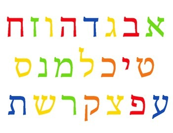 Hebrew Alphabet Alef Bet printable magnetic board, cookie