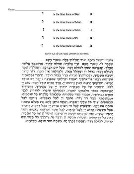 Hebrew Final Letters Practice Worksheets