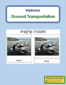 Hebrew - Ground Transportation Cards