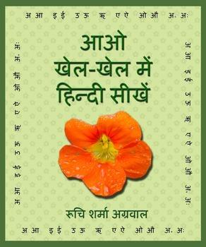 Hindi Phonics