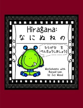 Hiragana Lesson and Worksheets: na ni nu ne no