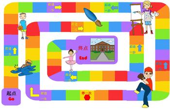 Mandarin Chinese Hobby unit board game (爱好单元棋盘游戏)