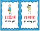 Mandarin Chinese Hobby unit flashcards classroom use size 爱好词卡