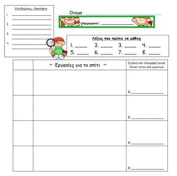 Homework Sheet Template in Greek