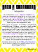  Vowel Team/Dipthong Hunt & Highlight   [long vowel word