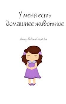 I Have A Pet Preschool Russian Preschool Book