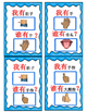 I have... who has? body parts game cards set II我有...谁有?身体部