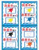 Mandarin Chinese game I like...Who likes? Color game 我喜欢..