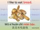 I like to eat---(2)