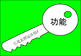 IB PYP Key Concepts in Chinese