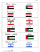 INTRO TO NATIONALITIES (ARABIC 2015 EDITION)