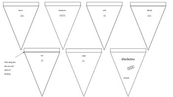 Japanese Animal Bunting Activity