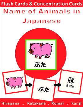Japanese Animals - Flash & Concentration Cards