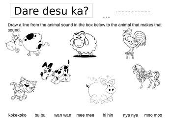 Japanese - Dare desu ka? Worksheet.