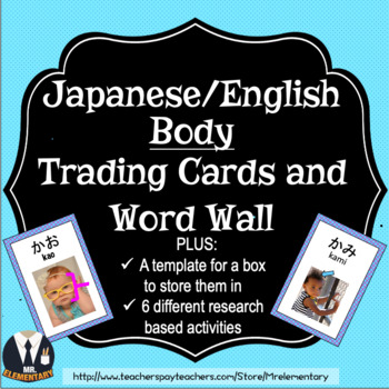 Japanese / English Body Flashcards and Word Wall